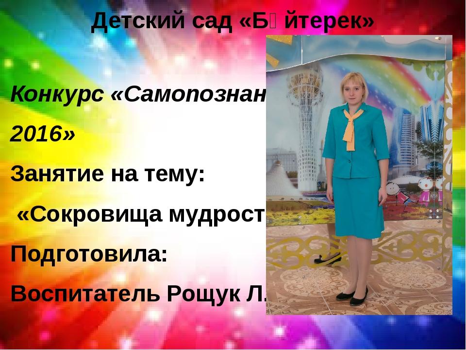 Детский сад «Бәйтерек» Конкурс «Самопознание 2016» Занятие на тему: «Сокровищ...