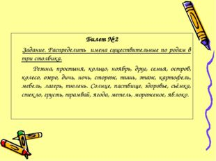 Билет № 2 Задание. Распределить имена существительные по родам в три столбика