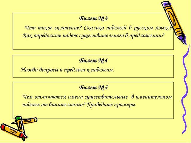 Билет № 3 Что такое склонение? Сколько падежей в русском языке? Как определит...