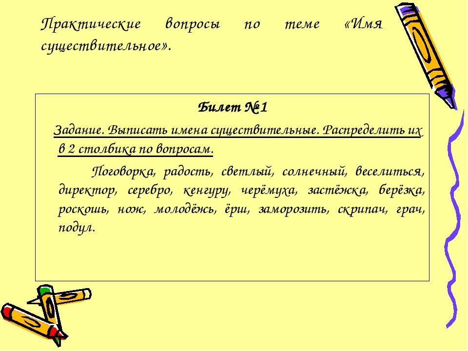 Практические вопросы по теме «Имя существительное». Билет № 1 Задание. Выписа...