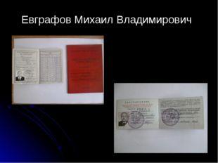 Евграфов Михаил Владимирович