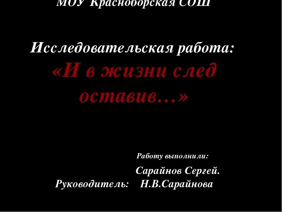 МОУ Красноборская СОШ Исследовательская работа: «И в жизни след оставив…» Ра...