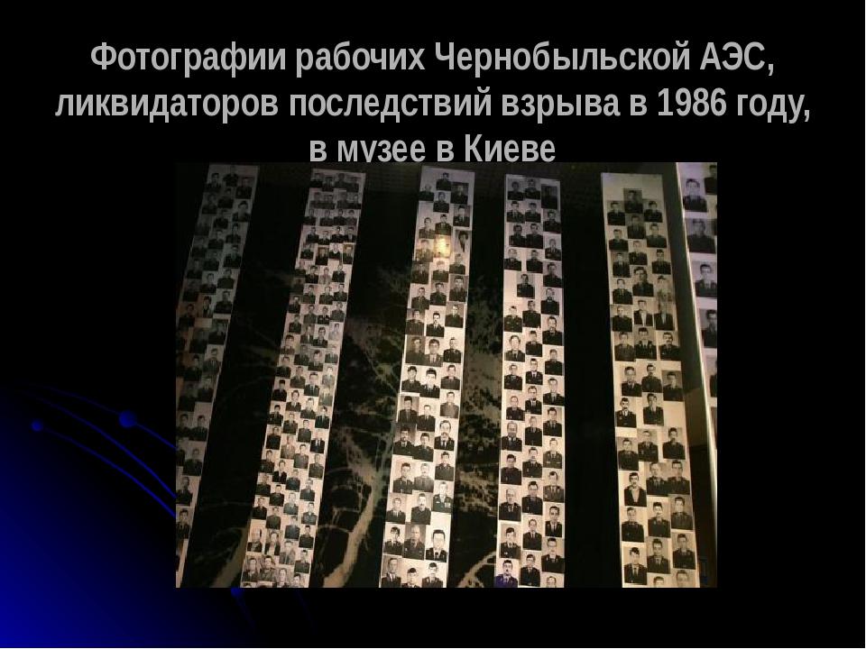 Фотографии рабочих Чернобыльской АЭС, ликвидаторов последствий взрыва в 1986...