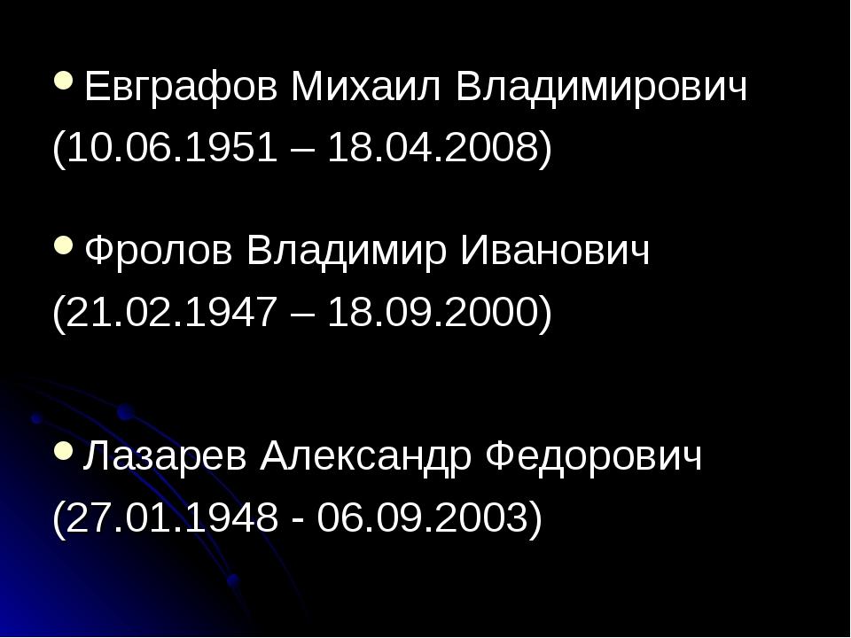 Евграфов Михаил Владимирович (10.06.1951 – 18.04.2008) Фролов Владимир Иванов...