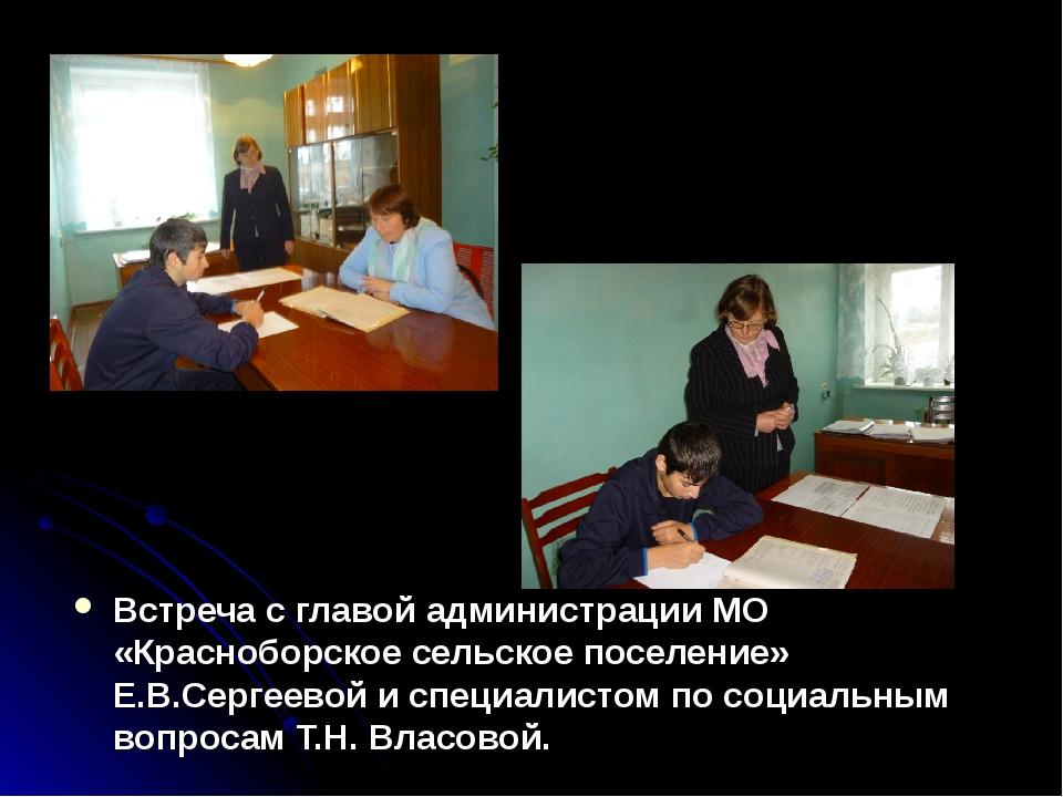 Встреча с главой администрации МО «Красноборское сельское поселение» Е.В.Серг...