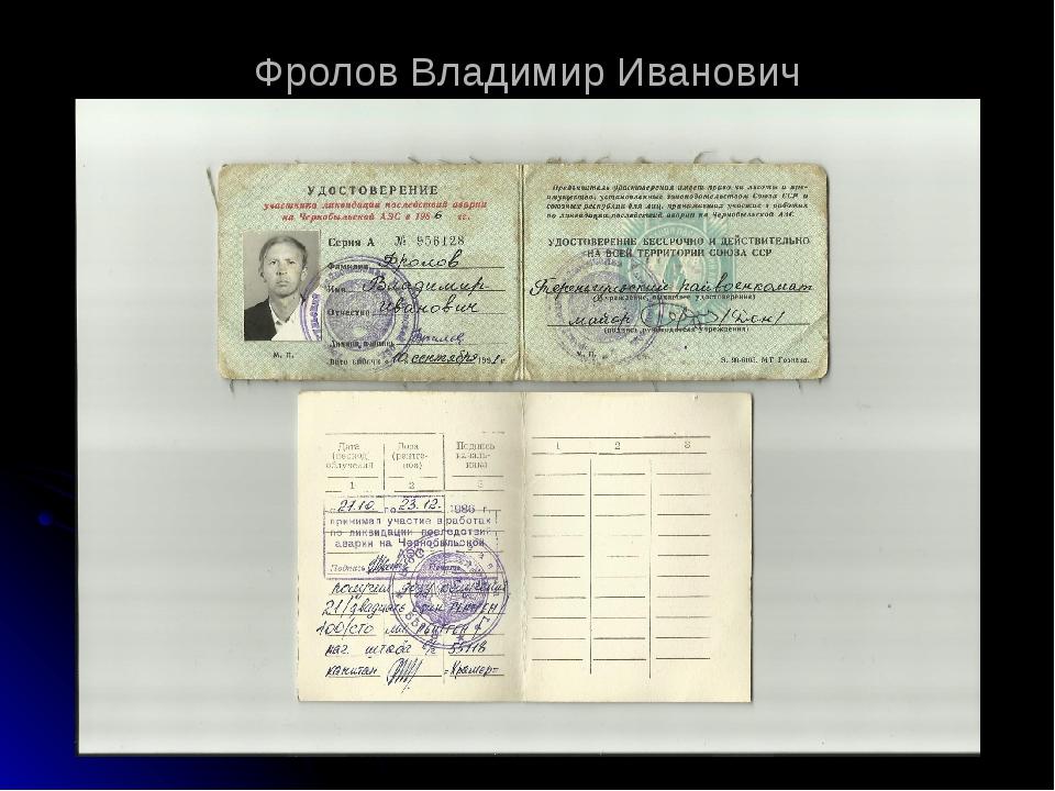 Фролов Владимир Иванович
