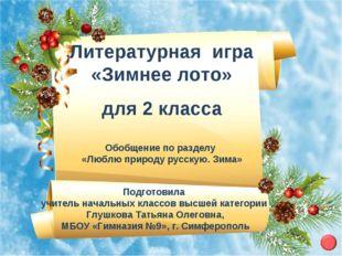 Литературная игра «Зимнее лото» для 2 класса Обобщение по разделу «Люблю прир