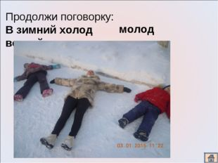 Продолжи поговорку: В зимний холод всякий ... молод.