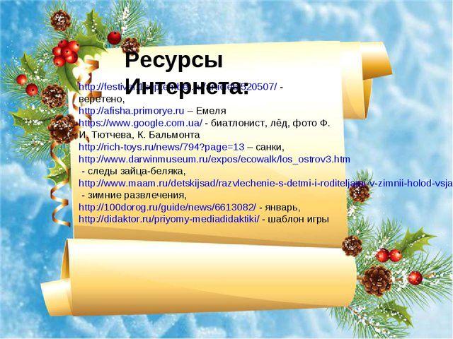 http://festival.1september.ru/articles/520507/ - веретено, http://afisha.prim...