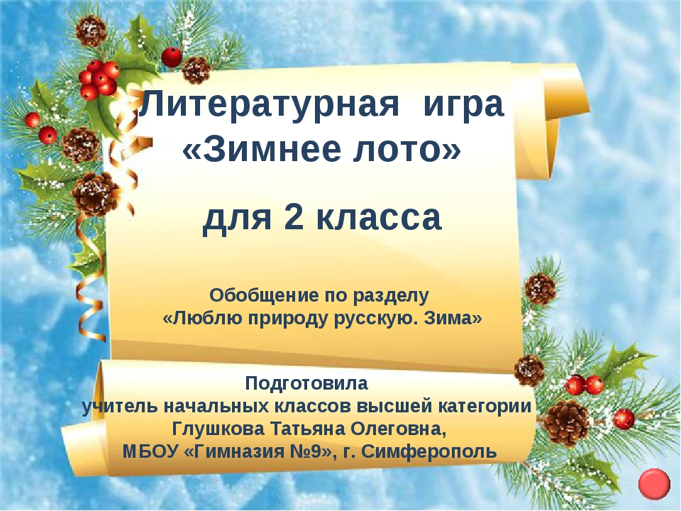 Литературная игра «Зимнее лото» для 2 класса Обобщение по разделу «Люблю прир...