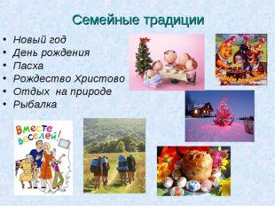 Семейные традиции Новый год День рождения Пасха Рождество Христово Отдых на п