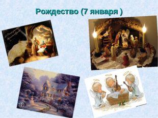 Рождество (7 января )