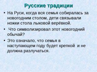 Русские традиции На Руси, когда вся семья собиралась за новогодним столом, де
