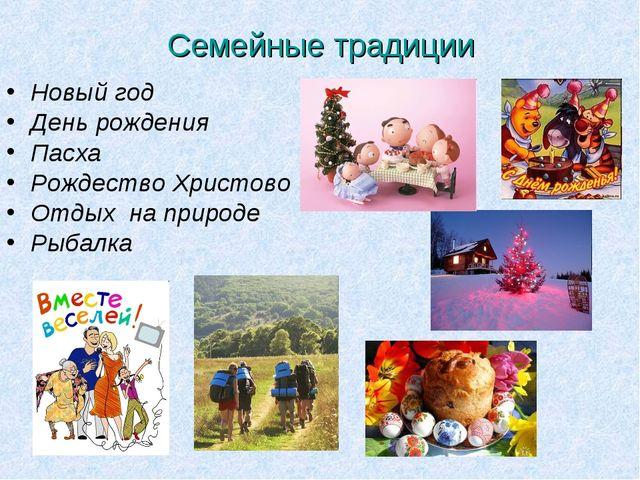 Семейные традиции Новый год День рождения Пасха Рождество Христово Отдых на п...