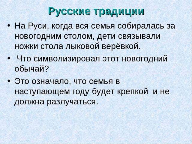 Русские традиции На Руси, когда вся семья собиралась за новогодним столом, де...