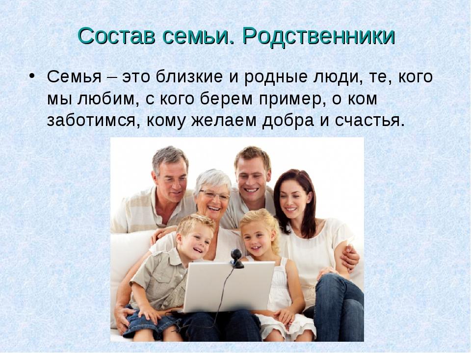 Семья – это близкие и родные люди, те, кого мы любим, с кого берем пример, о...