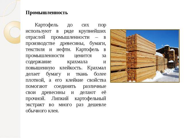 Промышленность  Картофель до сих пор используют в ряде крупнейших отраслей...