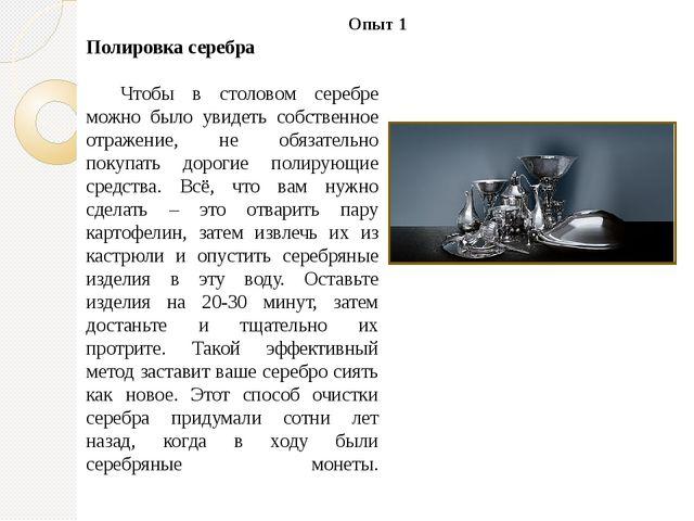 Полировка серебра Чтобы в столовом серебре можно было увидеть собственное от...