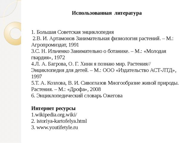 Использованная литература 1. Большая Советская энциклопедия 2.В. И. Артамонов...