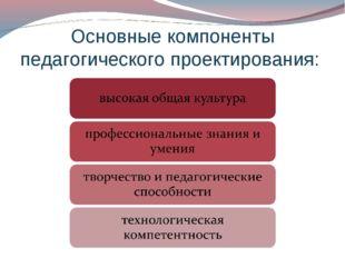 Основные компоненты педагогического проектирования: