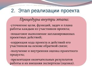 2. Этап реализации проекта