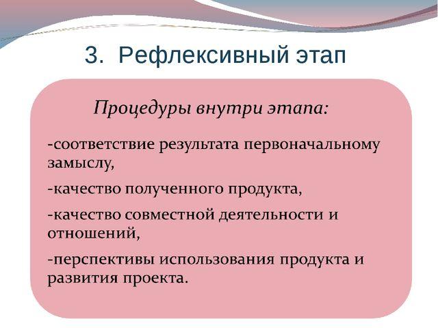 3. Рефлексивный этап