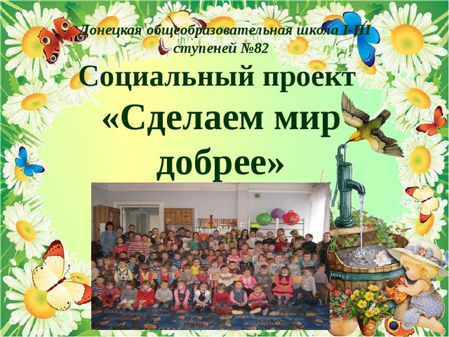 Донецкая общеобразовательная школа I-III ступеней №82 Социальный проект «Сде...