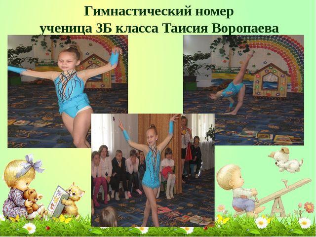 Гимнастический номер ученица 3Б класса Таисия Воропаева