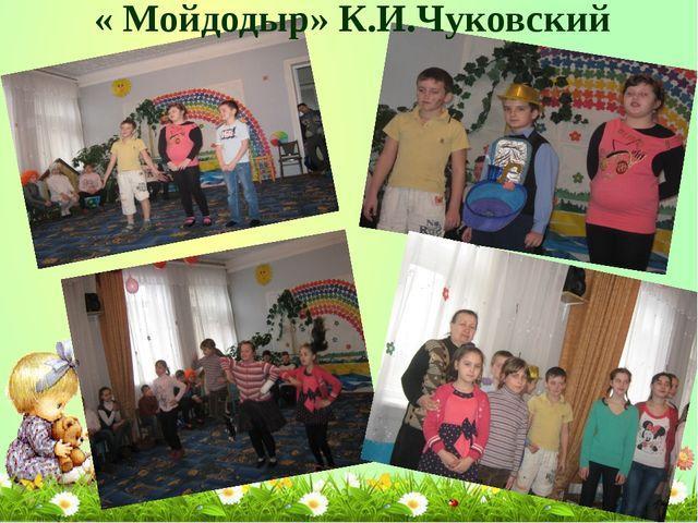 « Мойдодыр» К.И.Чуковский