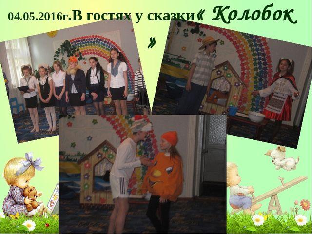 04.05.2016г.В гостях у сказки« Колобок »