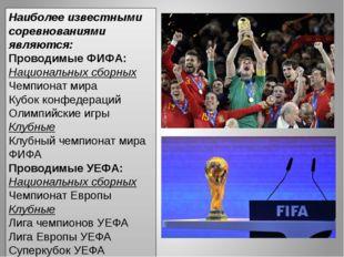 Наиболее известными соревнованиями являются: ПроводимыеФИФА: Национальных сб