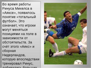 Во время работы Ринуса Михелса в «Аяксе», появилось понятие «тотальный футбол
