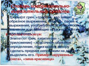 Словарь изобразительно-выразительных средств. Эпитет(от греч. «эпитетон» – пр