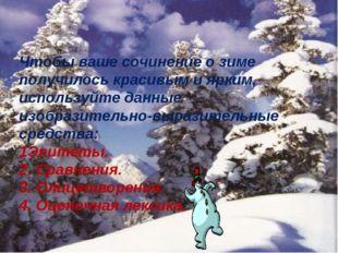 Чтобы ваше сочинение о зиме получилось красивым и ярким, используйте данные и