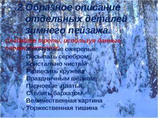 2.Образное описание отдельных деталей зимнего пейзажа. Создайте тропы, исполь