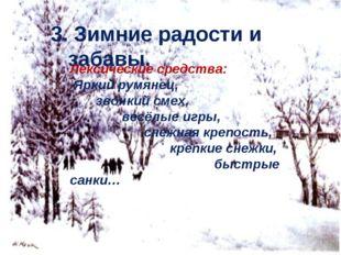 3. Зимние радости и забавы. Лексические средства: Яркий румянец, звонкий смех