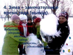 4. Зима – замечательное время года (вывод). Используйте слова: бодрость, здор
