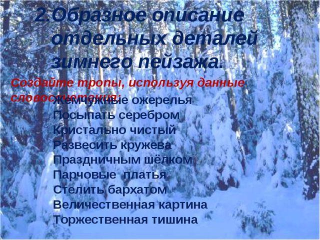 2.Образное описание отдельных деталей зимнего пейзажа. Создайте тропы, исполь...