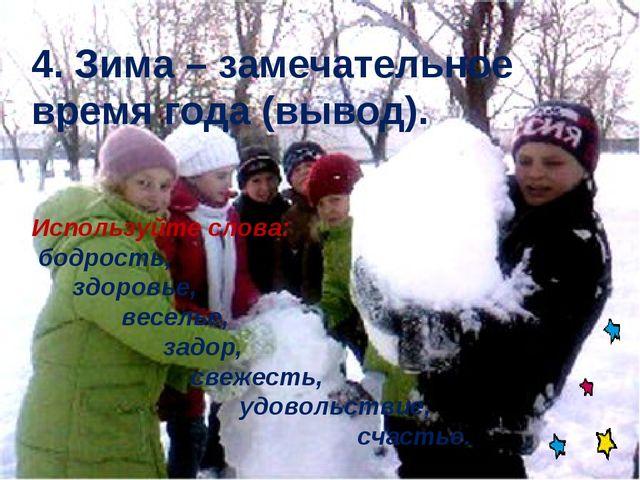 4. Зима – замечательное время года (вывод). Используйте слова: бодрость, здор...