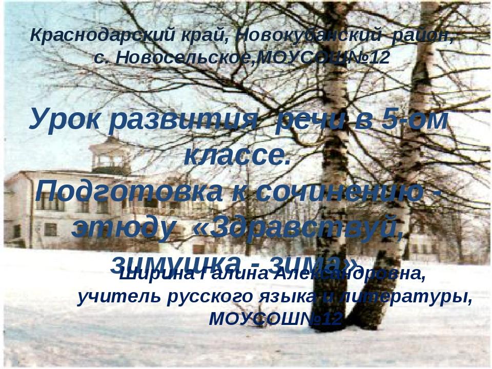 Краснодарский край, Новокубанский район, с. Новосельское,МОУСОШ№12 Урок разви...