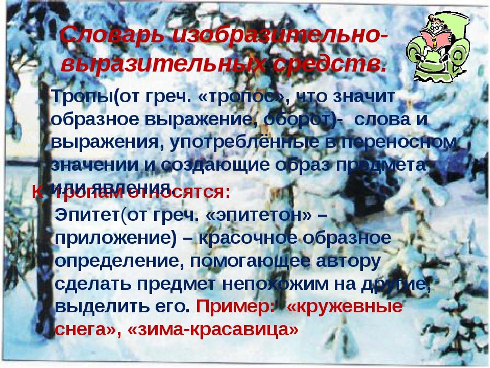 Словарь изобразительно-выразительных средств. Эпитет(от греч. «эпитетон» – пр...