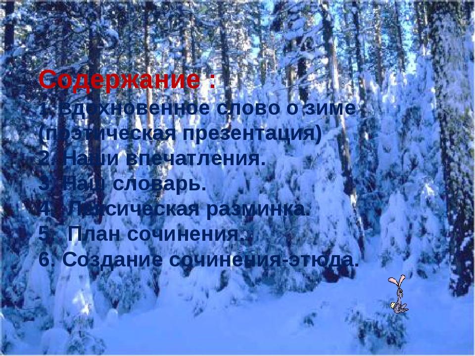 Содержание : 1. Вдохновенное слово о зиме (поэтическая презентация) 2. Наши в...