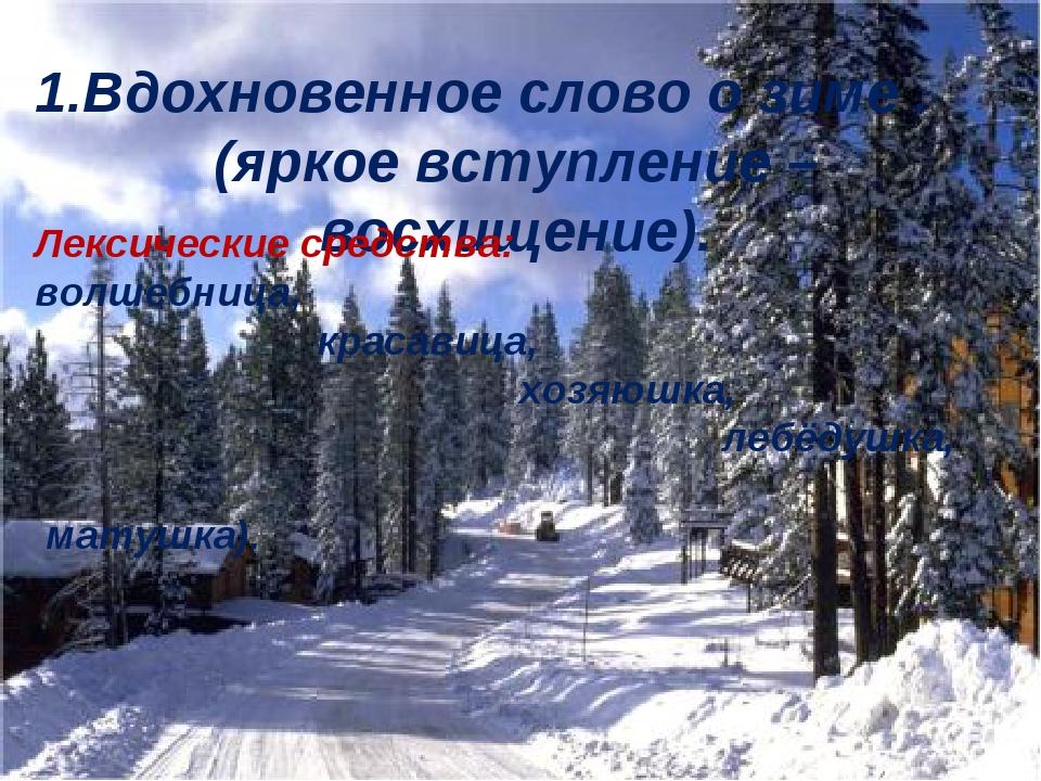 1.Вдохновенное слово о зиме . (яркое вступление – восхищение). Лексические ср...