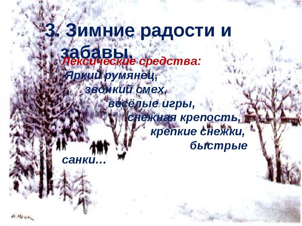 3. Зимние радости и забавы. Лексические средства: Яркий румянец, звонкий смех...