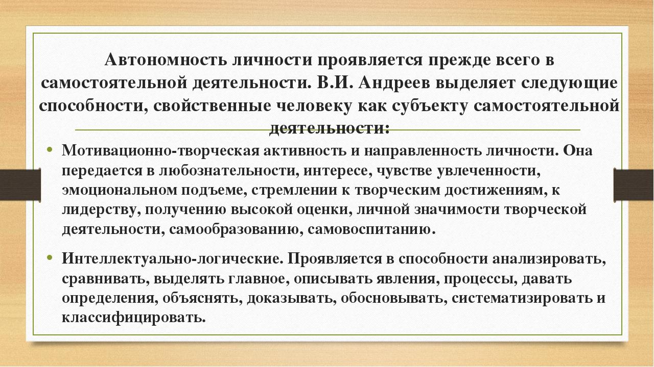 Автономность личности проявляется прежде всего в самостоятельной деятельности...
