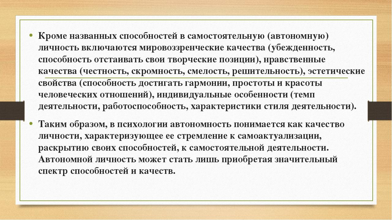 Кроме названных способностей в самостоятельную (автономную) личность включают...