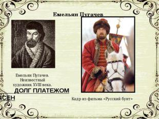 Емельян Пугачев Емельян Пугачев. Неизвестный художник XVIII века. Кадр из фил