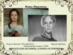 Маша Миронова Кадр из фильма «Русский бунт» Кадр из фильма «Капитанская дочка