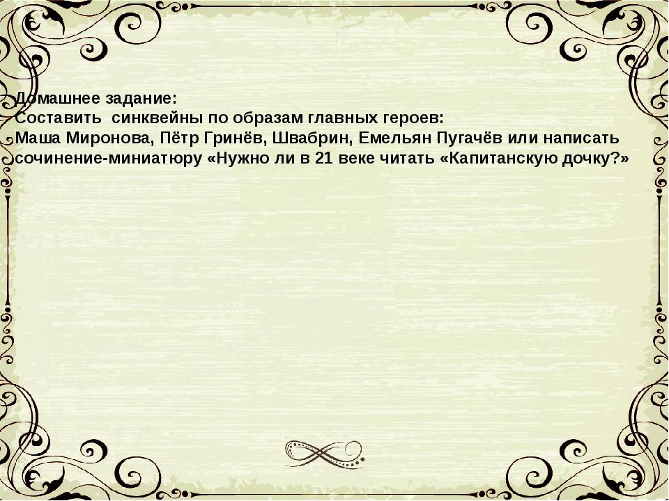 Домашнее задание: Составить синквейны по образам главных героев: Маша Мироно...