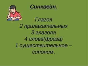 Синквейн. Глагол 2 прилагательных 3 глагола 4 слова(фраза) 1 существительное